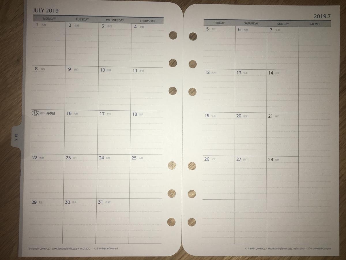 notebook-franklin-planner