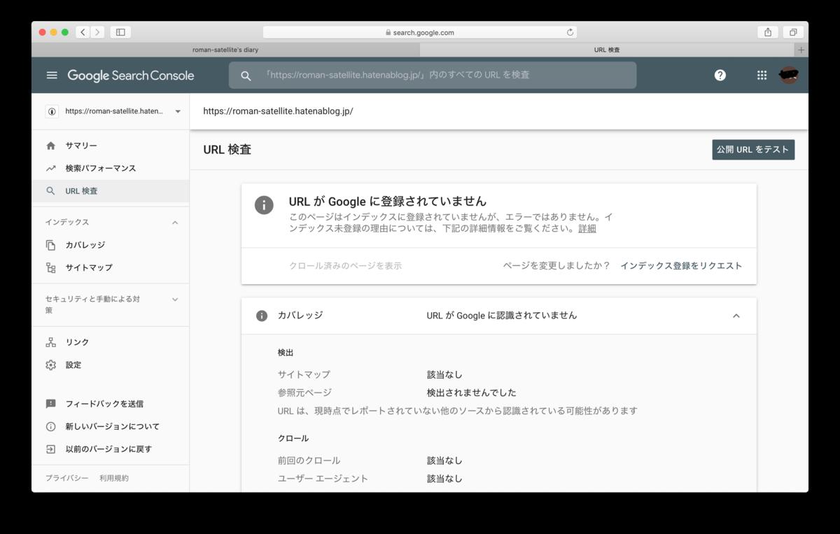 google-search-console