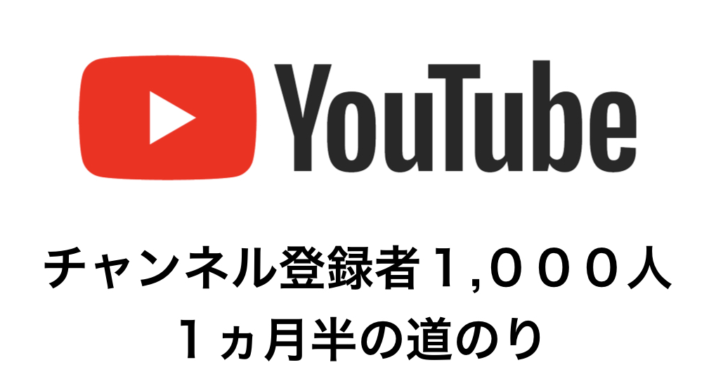 youtube-1000-over
