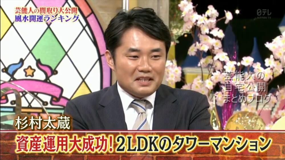資産運用大成功】杉村太蔵さんのタワマン自宅一部【画像】