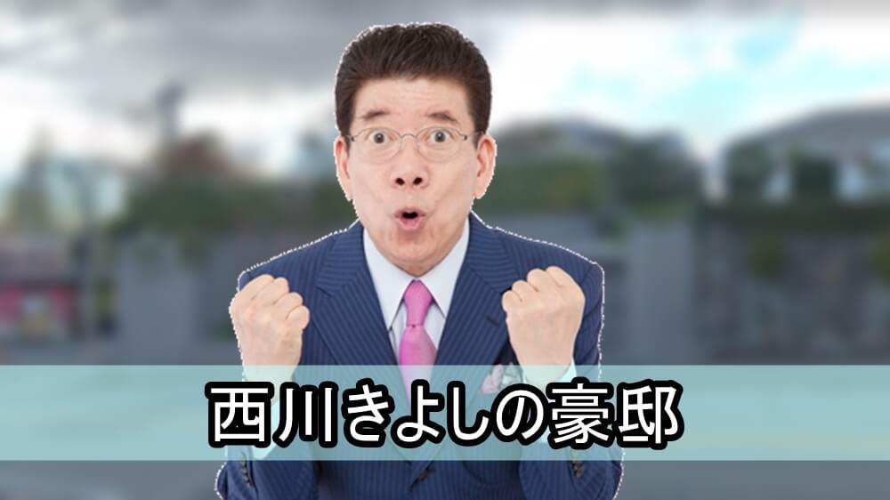 元参議院議員タレント】西川きよしさんの豪邸自宅【画像あり】