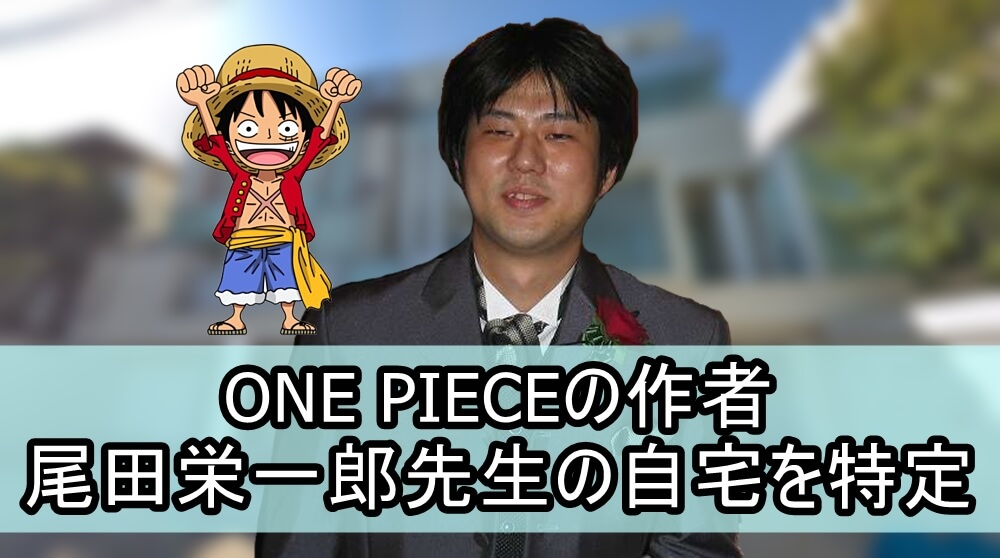 ONE PIECE】尾田栄一郎先生の自宅を特定完了【画像】