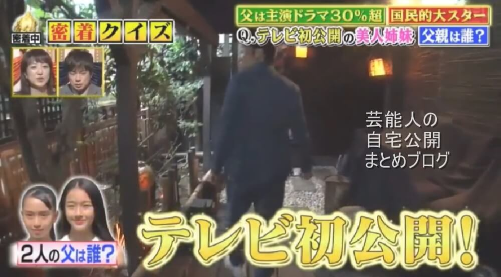 超美形な子供登場】藤岡弘さんの日本旅館のような自宅【画像あり】