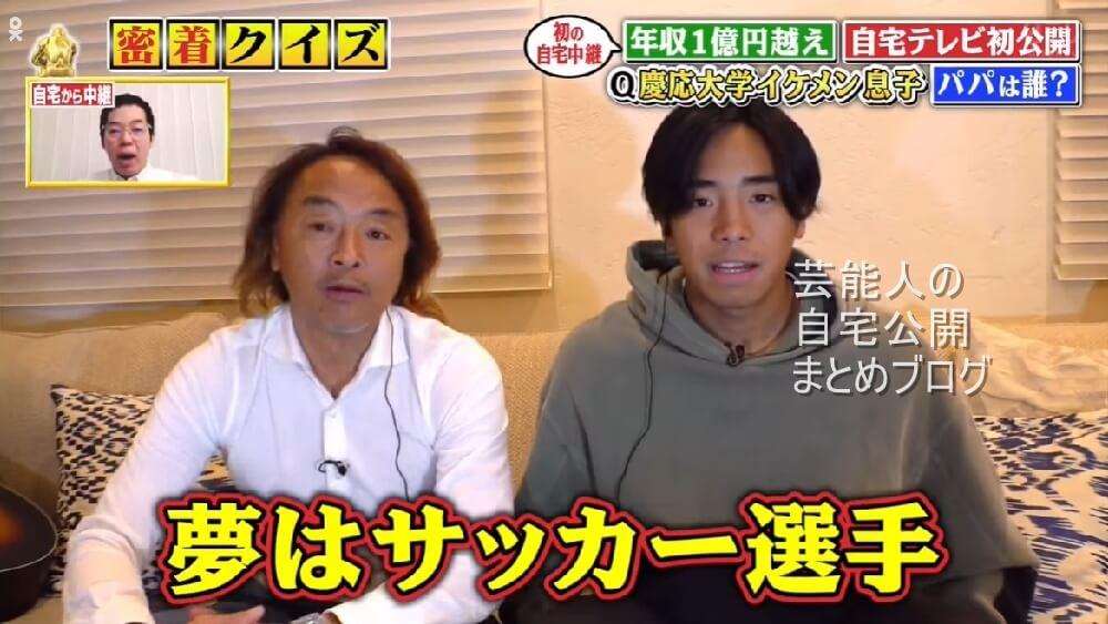 元サッカー日本代表】北澤豪さんの豪邸自宅とイケメン息子【画像】