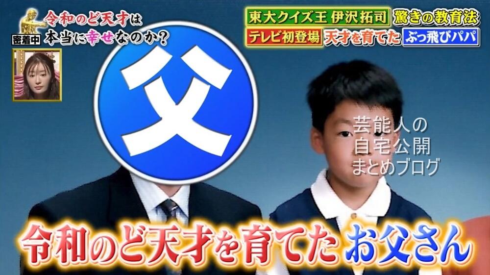 実家 伊沢 拓司