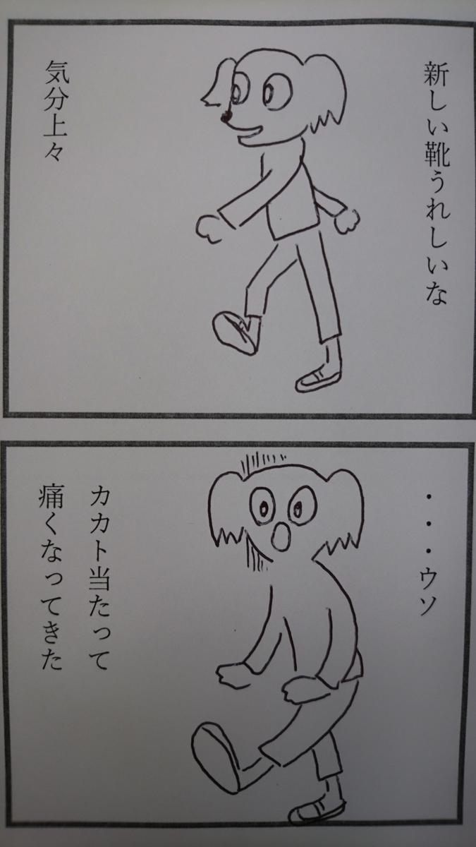 マンガ 白い靴 1コマ目2コマ目