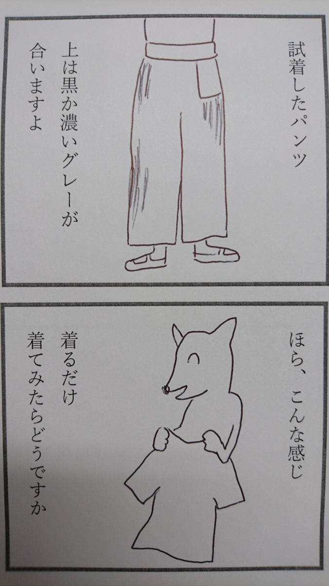 画像 マンガ 黒いセーター1コマ目2コマ目
