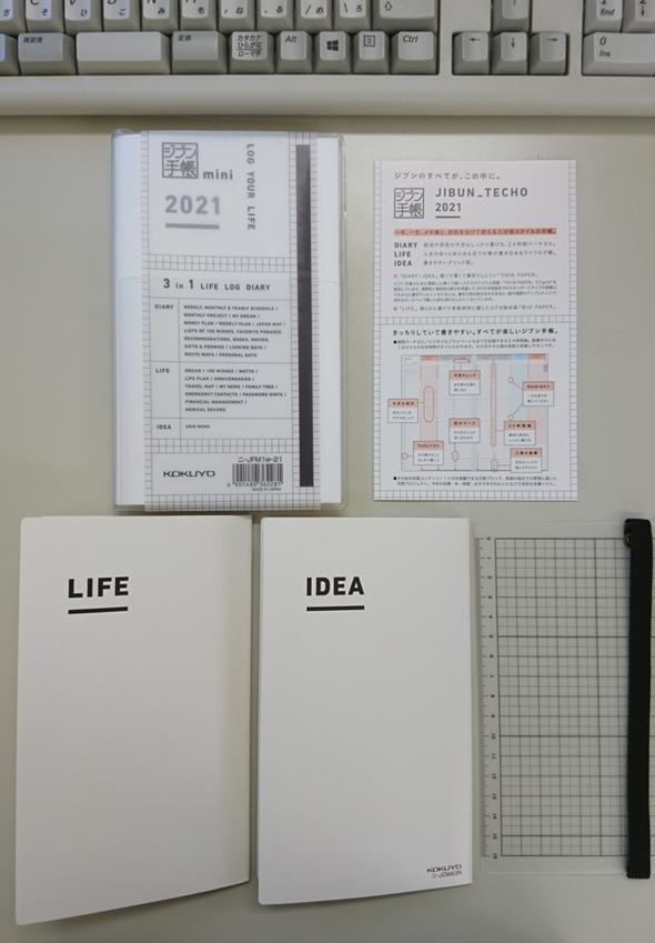 画像 ジブン手帳2021年 DIAEY LIFE IDEA スケール