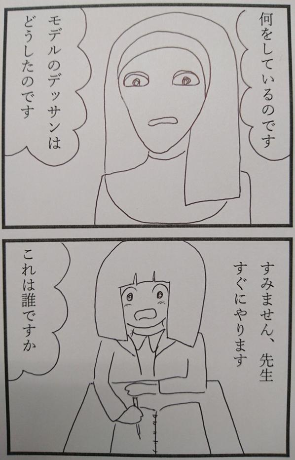 画像 山本先生とフミf:id:romiihao:20210301122659p:plain