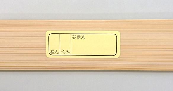 画像 竹製定規f:id:romiihao:20210331123424p:plain