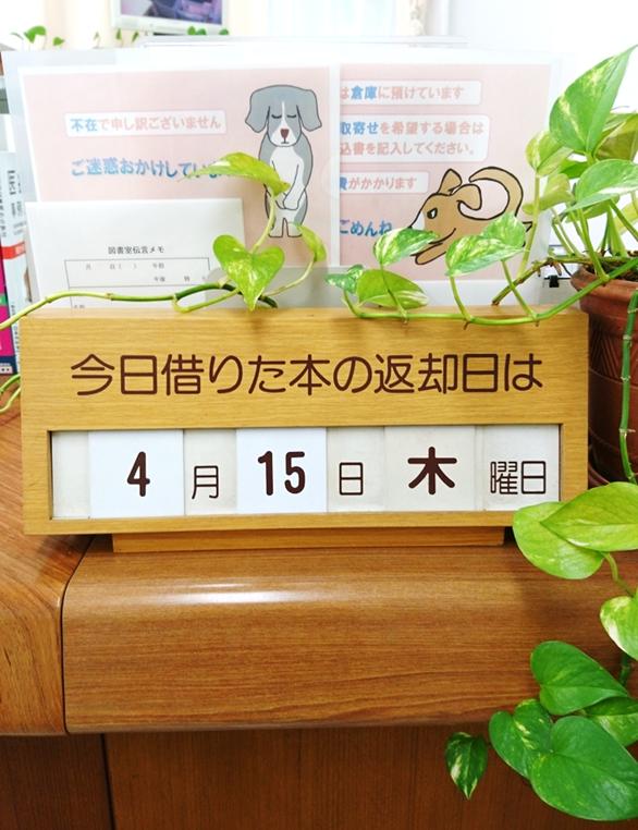 画像 返却日の案内カレンダー