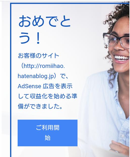 画像 Google AdSsense合格メール