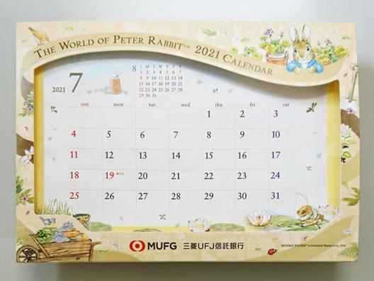 画像 銀行でもらったピーターラビットのカレンダー