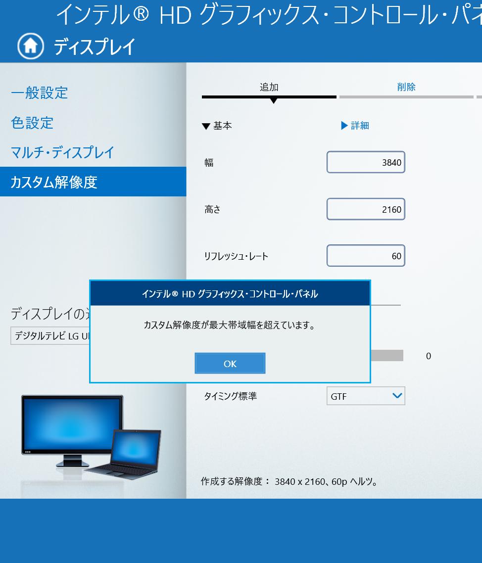 パネル コントロール インテル ス グラフィック