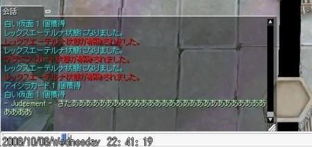 20081008224549