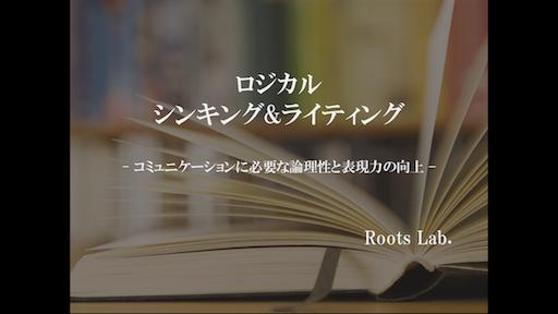 f:id:roots_lab:20171114230234p:image