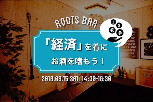 f:id:roots_lab:20180828230831j:image