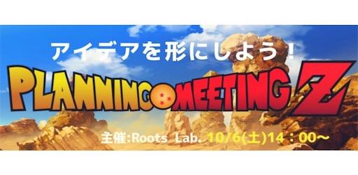 f:id:roots_lab:20181002004409j:image