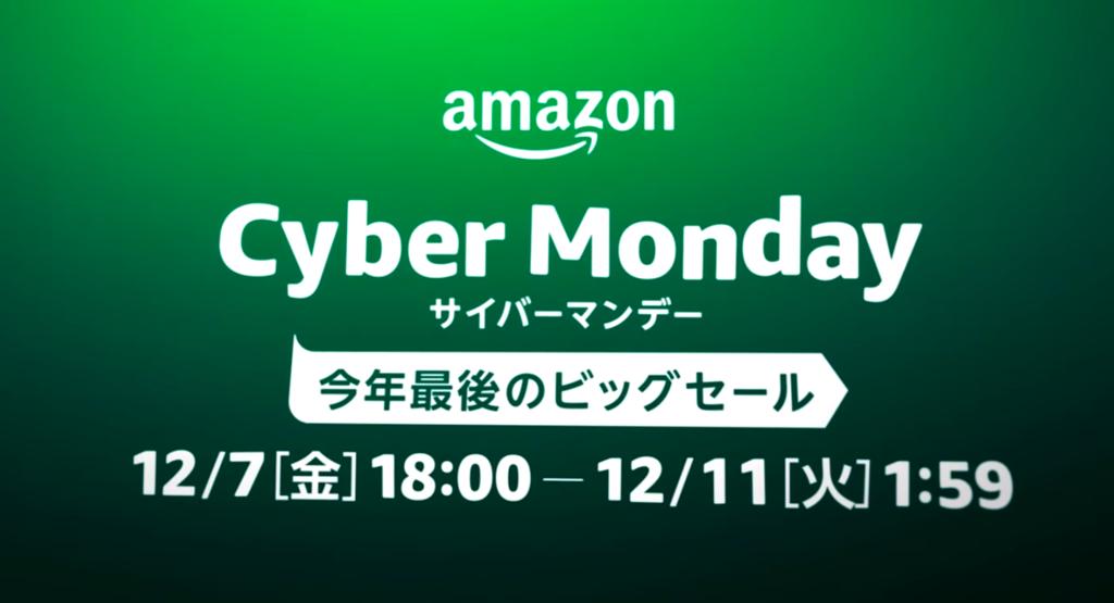 Amazonサイバーマンデー【2018年】