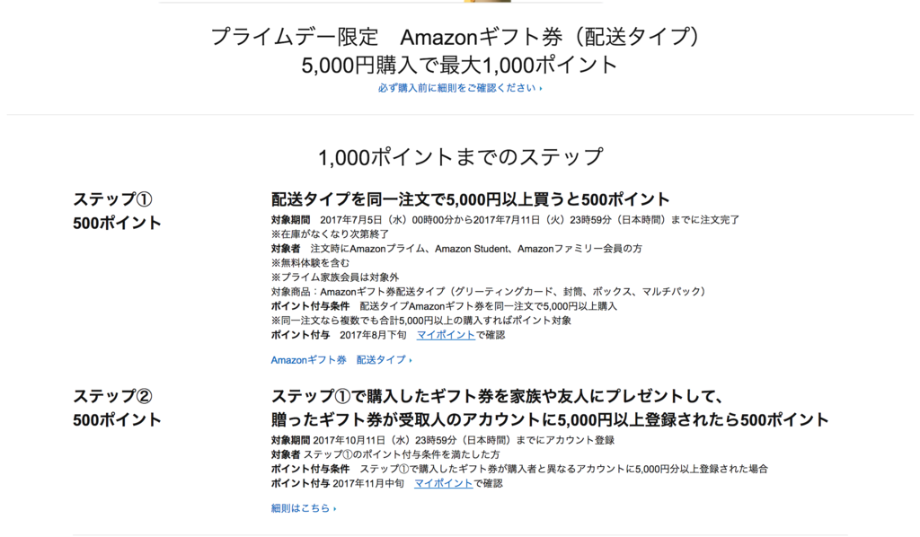 f:id:rosataiyaki:20170710214456p:plain