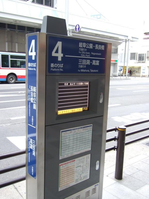 個別「[バス]岐阜バス バスロケーションシステム バス停標識」の写真、画像 - 路線図ドットコム フォトギャラリー