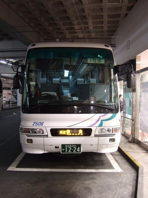 個別「[高速バス]名鉄バス名古屋...