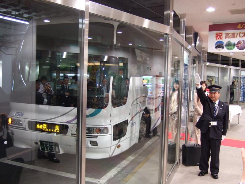 名鉄 高速バス