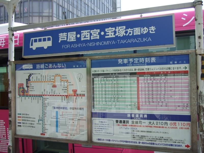 阪神尼崎駅前南口案内板