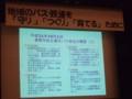 明知鉄道沿線地域公共交通フェスティバル 10/1改正の概要