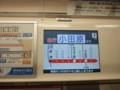 小田急電鉄 車内ディスプレイ