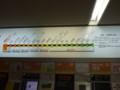 多摩モノレール 運賃表