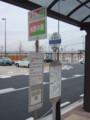 日進市くるりんばす、東郷町じゅんかい君バス停