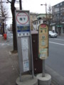 前橋市内のバス停