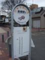 日本中央バス シャトルバス バス停