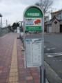 日本中央バス バス停