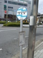 いすみ市いすみシャトルバス バス停