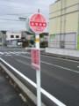 西尾市 六万石くるりんバス バス停