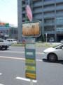 名古屋市交通局 市バス バス停(照明なし)