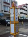 名古屋市交通局 市バス バス停(旧電照式)