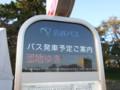 [バス]バスロケーションシステムの展示(岡崎市 公共交通に親しむ日)