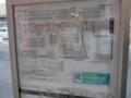 [バス]名鉄バス岡崎地区でバスロケーションシステム バス停にQRコード