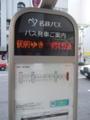 [バス]名鉄バス岡崎地区でバスロケーションシステム サービス開始