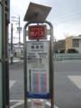 名古屋市交通局 市バス バス停(ソーラー)