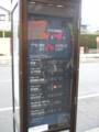 名古屋市交通局 市バス バスロケーションシステム