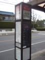 名古屋市交通局 市バス バスロケバス停