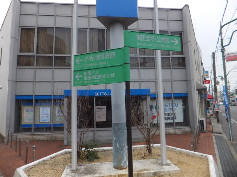 富田駅前 市バスのりば看板