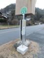 高槻市営バス バス停