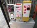 高槻市営バス 整理券発行機、カードリーダ