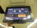 大阪市営地下鉄 発車案内