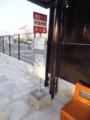 島鉄バス バス停